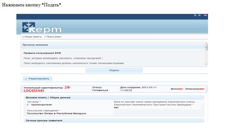 Образец Заполнения Анкеты В Литву