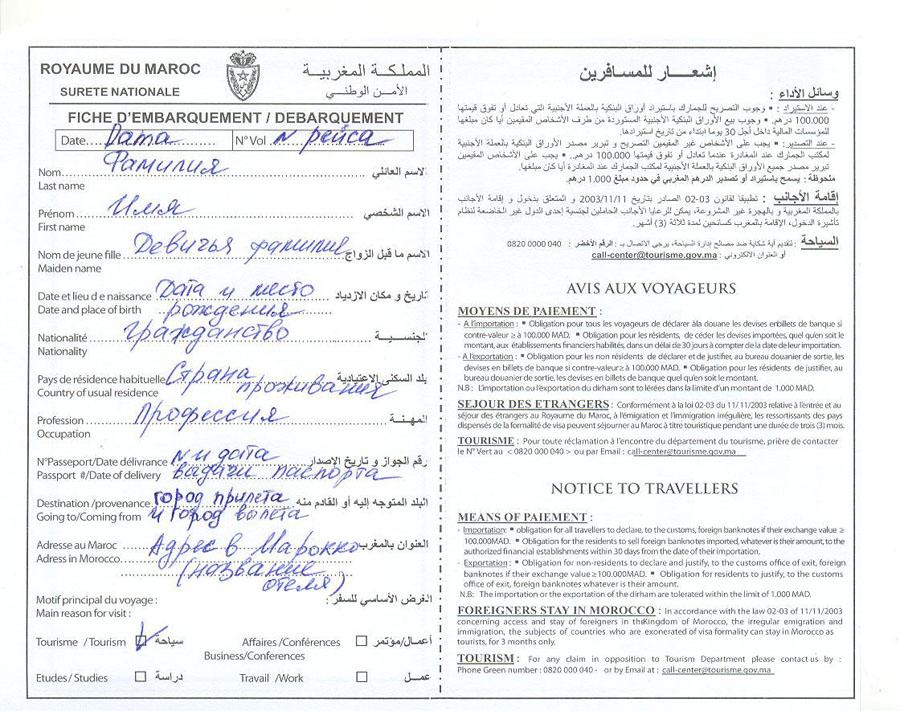 Миграционная карта тунис бланк lettertan.
